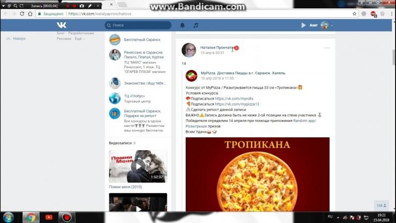 розыгрыш пиццы Тропикана