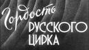 Диафильм / Гордость Русского цирка (1963)