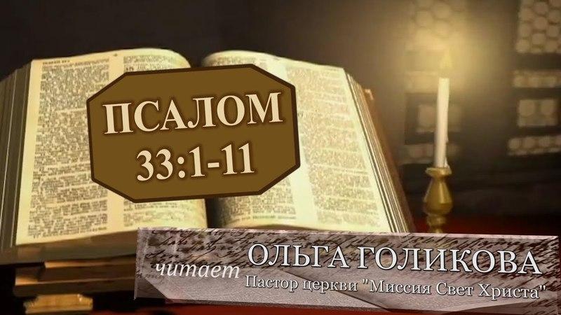 Место из Библии Наши провозглашения Псалом 33 1 11