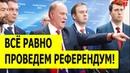 СРОЧНО Злющий Зюганов ГОТОВИТ референдум ИЗ ЗА повышения пенсионного ВОЗРАСТА в России 2018