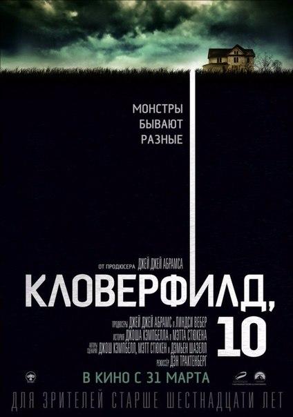 Kловерфилд, 10 (2016)