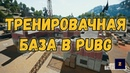 Тренировачная база PUBG тизер PlayerunknownsBattlegrounds Battlegrounds BattleRoyale ПУБГ