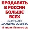 Мастер-класс Максима Батырева а Пятигорске
