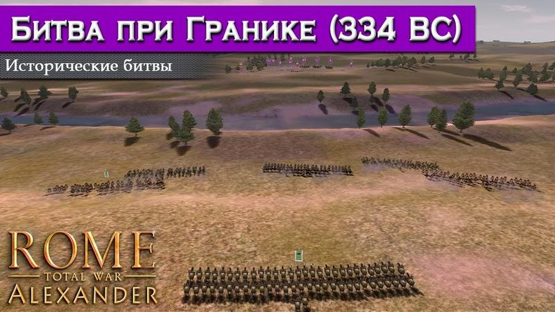 Rome: Total War: Alexander - Битва при Гранике [Историческая битва]