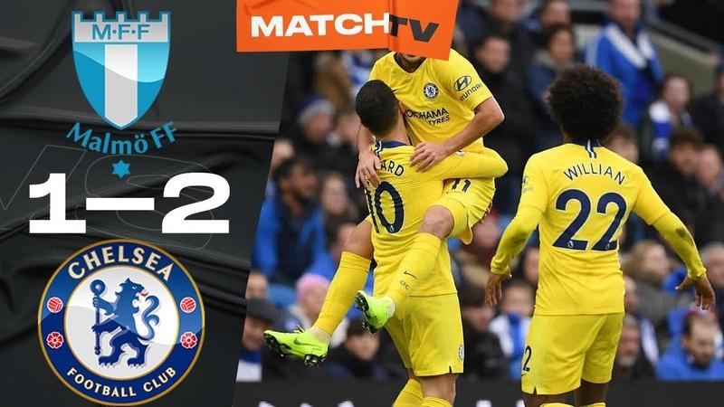 Malmo vs Chelsea 1-2 Highlights All Goals HD