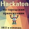 Хакатон в Воронеже