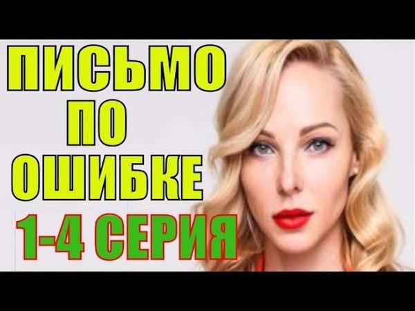 ВСЕ СЕРИИ Письмо по ошибке 1 4 серия Русские мелодрамы 2018 Украинские сериалы новинки 2018