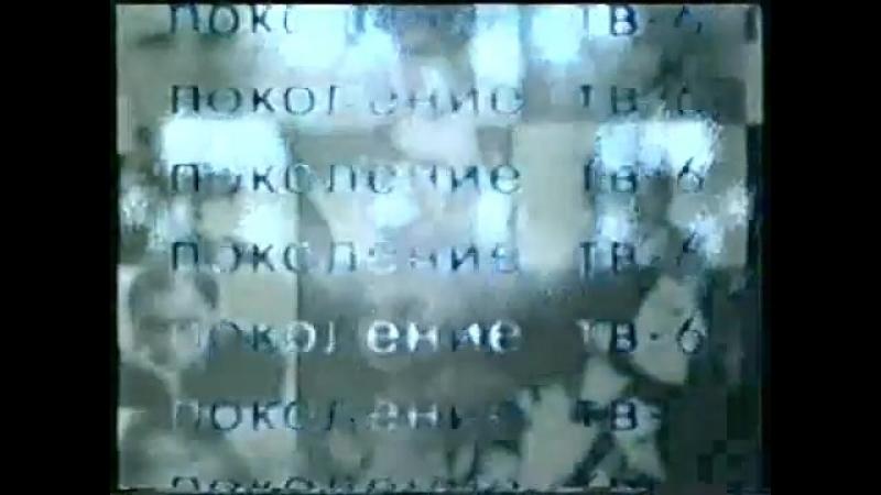 Анонсы и московская реклама (ТВ-6, 08.10.1999)