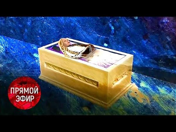 Тисульская принцесса Под грифом Секретно Андрей Малахов Прямой эфир 11 03 19