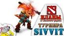 SIVVIT турниры дота 2. Планы на будущее.
