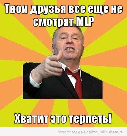 Мемы комиксы эдвайсы на тему my little pony