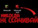 НИКОГДА НЕ СКАЧИВАЙ ЭТОТ МАЙНКРАФТ | Minecraft | Майн