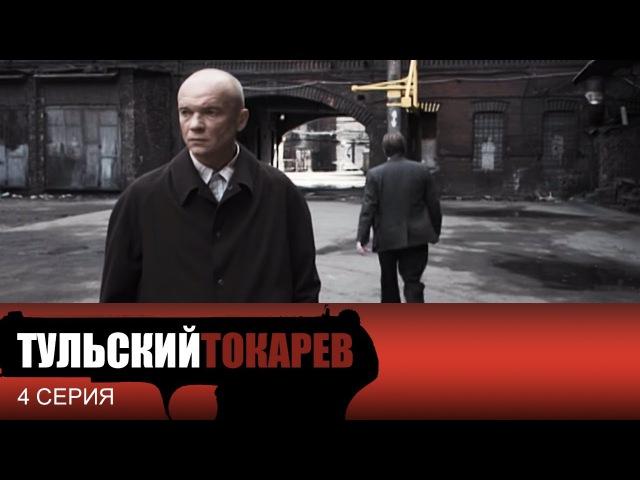 Тульский Токарев - 4 серия (2010)
