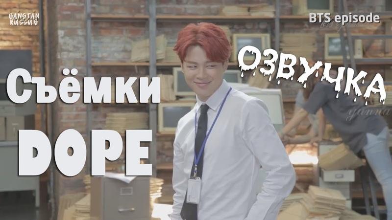 [Озвучка Yunna] Съёмки клипа BTS DOPE   방탄소년단(BTS) '쩔어' Concept photo MV shooting