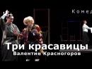 Три красавицы - 3 октября в АДМ [16+] 720p комедия