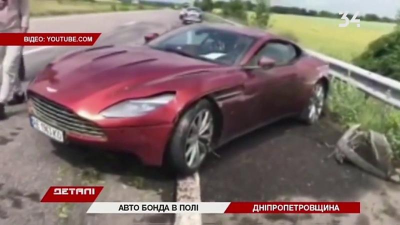 Днепрянин оставил без присмотра на трассе Днепр-Харьков машину Aston Martin за 7 млн грн.