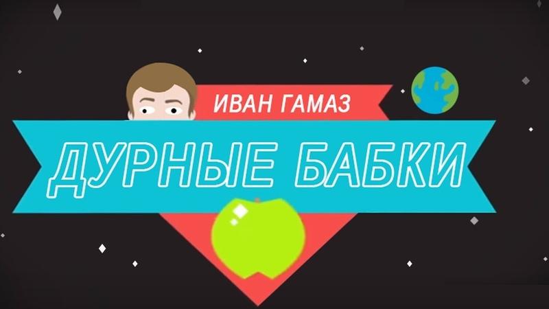 Новое шоу Ивана Гамаза Дорожные дураки 1 серия Дурные Бабки 2018