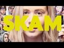 трейлер 2 сезона скам стыд SKAM Season 2 Trailer