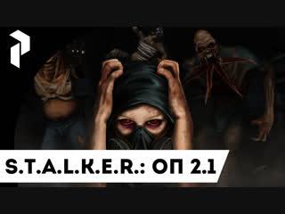 S.T.A.L.K.E.R.: ОП 2.1 Прохождение. {30}