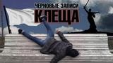 Костя Клещ - Белый Флаг авторская песня черновик