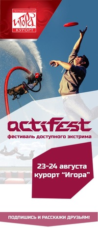 Actifest ● Фестиваль доступного экстрима