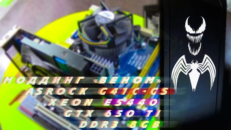 Проект Веном. Xeon e5440 Asrock g41c gm 8gb DDR3 GTX 650Ti тесты в играх 2019