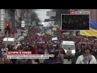 Столкновения у Администрации Президента Украины. Прямой эфир телеканала LIFE NEWS. ЧАСТЬ 1