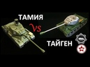 ИС-2. Тамия и Тайген. Краткий Обзор.