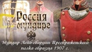 Россия в мундире 2 Мундир Лейб Гвардии Преображенского полка образца 1907 года