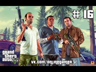 Прохождение GTA 5 - Часть 16: Наедалово