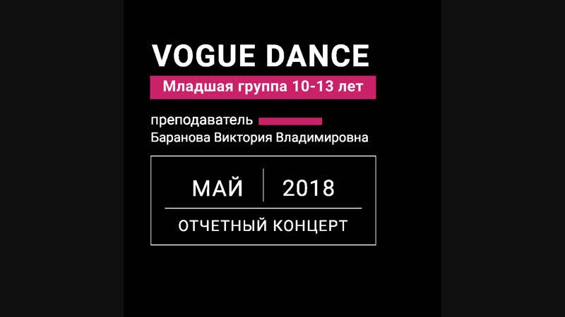 ВОГ ТАНЕЦ (младшая группа 10-13 лет). Отчетный концерт - Школа танцев Алины Ахметьяновой. Май 2018