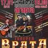 Галерея ВРАТА - Live in АГАРТА