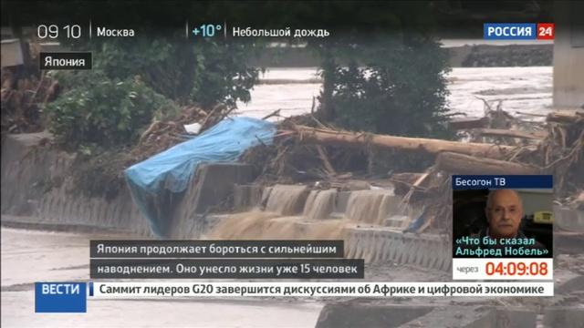 Новости на Россия 24 • Сильнейшее наводнение в Японии 15 погибших