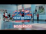 Чемпионат АССК России в Республике Алтай | Волейбол