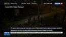 Новости на Россия 24 • Взрыв петарды в фан-зоне у Эйфелевой башни спровоцировал панику