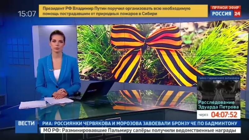 Новости на Россия 24 • В Подмосковье сажают Лес Победы