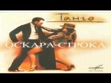 Танго Оскара Строка - Oskars Stroks Tangos (1997) Full Album HD