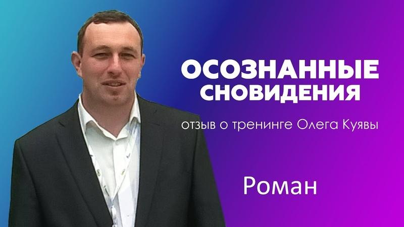 Отзыв о тренинге Олега Куявы ОСОЗНАННЫЕ СНОВИДЕНИЯ. Роман.