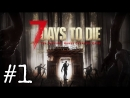 Жёсткая зима в 7 days to die - Стрим от Lizzz Game