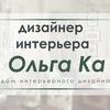 Частный дизайнер Ольга Ка