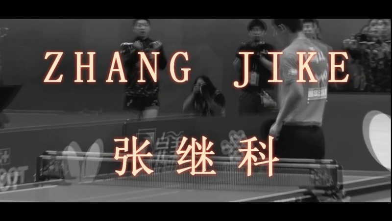 Zhang Jike 张继科