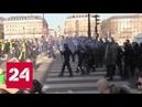 Во Франции желтые жилеты громят депутатов и суды - Россия 24