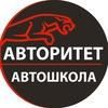 Автошкола Авторитет| Владимир