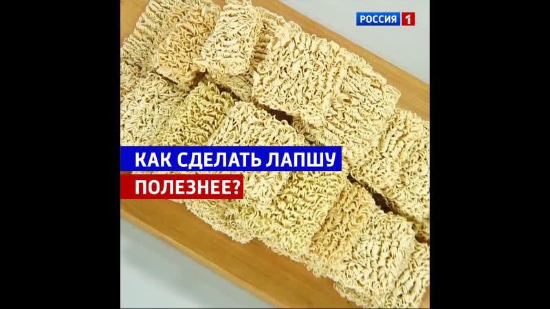 Как сделать лапшу быстрого приготовления более полезной — «О самом главном» — Россия 1