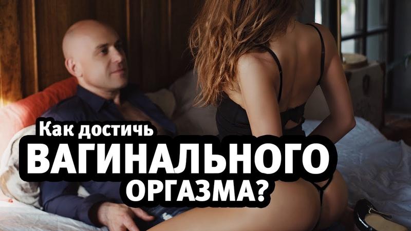 Как достичь вагинального оргазма?   Алекс Мэй 18