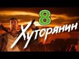 Хуторянин 8 серия Премьера 2013 драма сериал