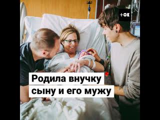 61-летняя сесиль эллидж стала мамой ребенка своего сына и его мужа