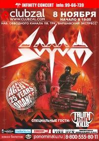08.11 SODOM (DE) (Agent Orange 25 Tour) в С-Пб!