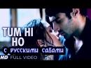 Tum Hi Ho Aashiqui 2 Full Video Song HD ¦ Aditya Roy Kapur, Shraddha Kapoor ¦ Music - Mithoon рус.суб.