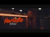 Рем Дигга - Ночная (fan-video) (Паблик